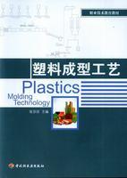 塑料成型工艺——全国塑料成型专业统编教材