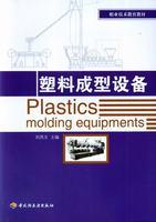 塑料成型设备