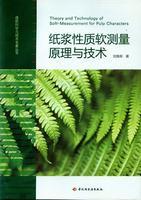 纸浆性质软测量原理与技术——造纸科学与技术专著丛书