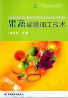 果蔬罐藏加工技术