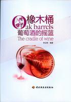橡木桶——葡萄酒的摇篮