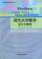 现代大学教学设计与案例