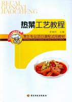 热菜工艺教程(烹饪专业项目课程试用教材)
