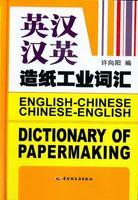 英汉汉英造纸工业词汇