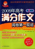 2009年高考满分作文阅卷第一现场