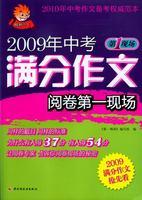 2009年中考满分作文阅卷第一现场