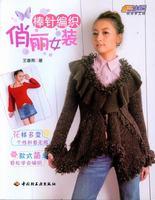 棒针编织——俏丽女装