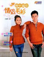 棒针编织——情侣毛衫