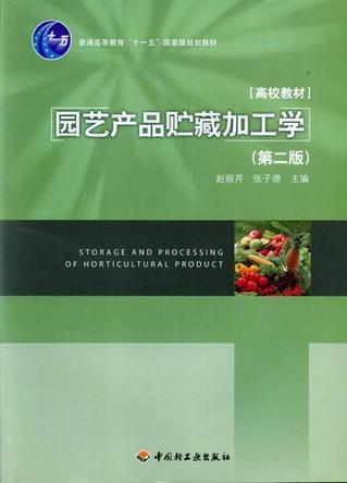园艺产品贮藏加工学(第二版)