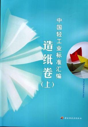 中国轻工业标准汇编(造纸卷)(上)
