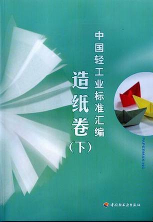 中国轻工业标准汇编(造纸卷)(下)
