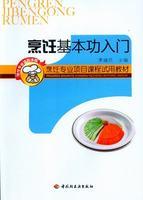 烹饪基本功入门(烹饪专业项目课程试用教材)