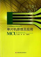 单片机原理及应用(普通高等教育规划教材)--配电子教案