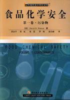 食品化学安全(第一卷污染物)-国外现代食品科技系列