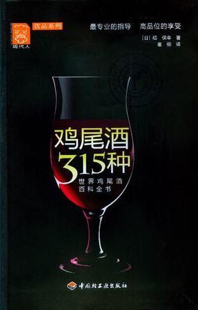 鸡尾酒315种