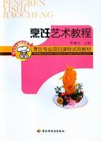 烹饪艺术教程(烹饪专业项目课程试用教材)