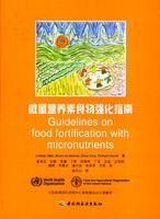 微量营养素食物强化指南