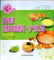 3分钟自制蔬果面膜·护肤品