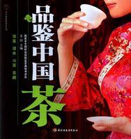 品鉴中国茶-汉竹·健康爱家系列