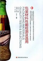 包装材料性能检测及选用(国家示范性高等职业院校建设计划重点建设专业核心课程教材)