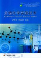 """生物化学实验技术(普通高等教育""""十一五""""国家级规划教材配套用书 高等职业教育教材)"""