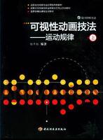 可视性动画技法-运动规律(上)(高职高专动画专业应用型特色教材)