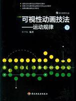 可视性动画技法—运动规律(下)(高职高专动画专业应用型特色教材)