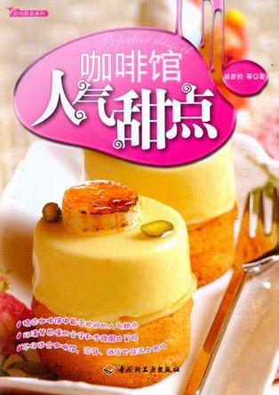 咖啡馆人气甜点-时尚甜品系列