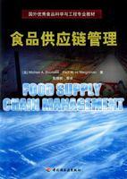 食品供应链管理(国外优秀食品科学与工程专业教材)