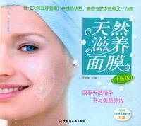 天然滋养面膜(升级版)-汉竹·白金女人系列