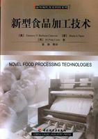 新型食品加工技术-国外现代食品科技系列