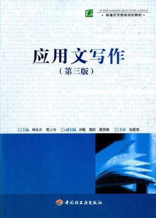 应用文写作(第三版)(普通高等教育规划教材)