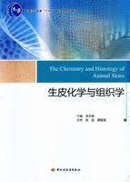 """生皮化学与组织学(普通高等教育""""十一五""""国家级规划教材)"""