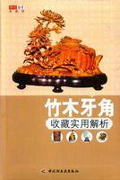 竹木牙角收藏实用解析-华文图景收藏馆