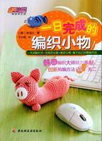 一日完成的编织小物-悠生活·快乐手工坊