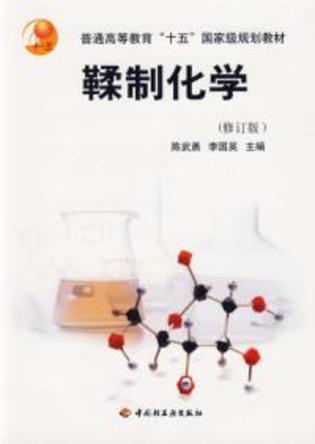 """鞣制化学(修订版)(普通高等教育""""十五""""国家级规划教材)"""