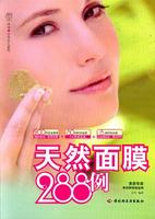 天然面膜288例-汉竹·白金女人系列