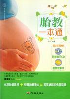 胎教一本通-汉竹·亲亲乐读系列
