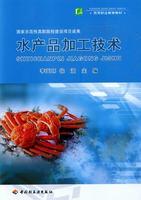 水产品加工技术(高等职业教育教材)