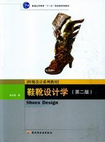 """鞋靴设计学(第二版)(普通高等教育""""十一五""""国家级规划教材)"""