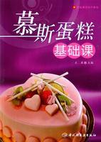 慕斯蛋糕基础课-烘焙食品制作教程