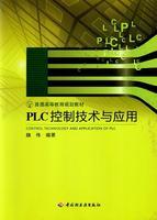 PLC控制技术与应用(普通高等教育规划教材)