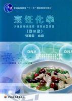 """烹饪化学(第三版)(普通高等教育""""十一五""""国家级规划教材)"""