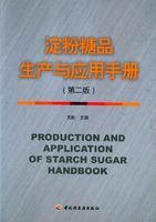 淀粉糖品生产与应用手册(第二版)
