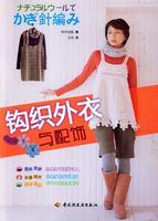 钩织外衣与配饰