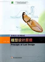 楦型设计原理(高等职业教育教材)