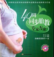 40周同步胎教专家方案-汉竹·亲亲乐读系列