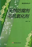 天然防腐剂与抗氧化剂-食品添加剂丛书