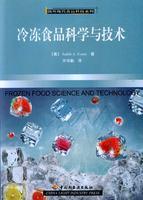 冷冻食品科学与技术-国外现代食品科技系列
