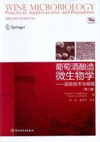 葡萄酒酿造微生物学-实验技术与规程:第二版